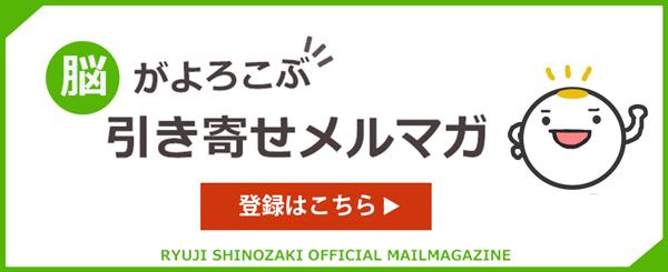 篠崎龍治|公式メールマガジン
